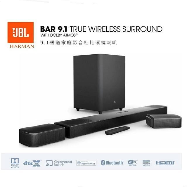 【JBL】Bar 9.1 無線9.1聲道杜比環繞家庭影音劇院喇叭(英大公司貨)