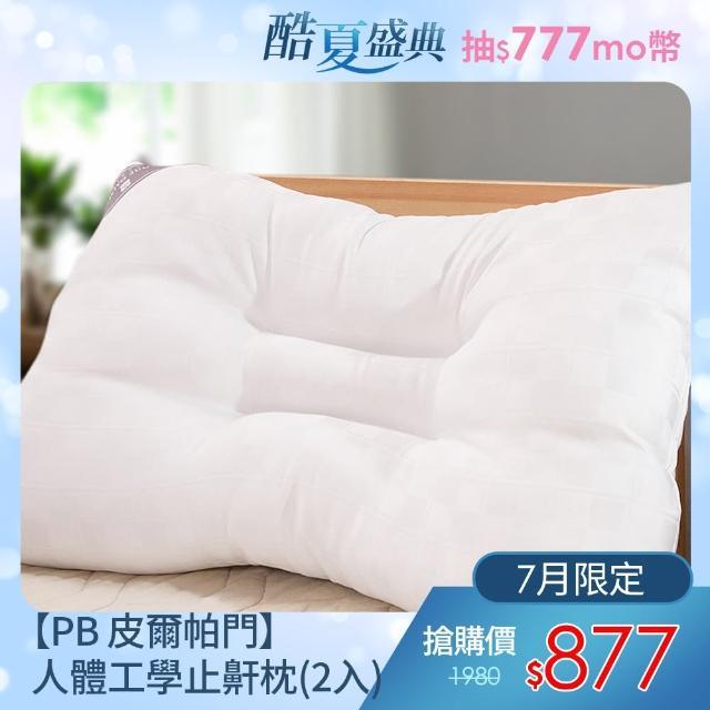 【PB 皮爾帕門】人體工學止鼾枕(2入)