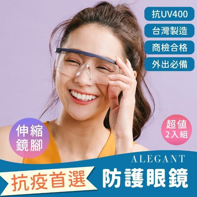 【ALEGANT】防疫霧藍框架加大鏡片伸縮鏡腳安全護目眼鏡/防護/防風-超值2入組(安全眼鏡/防飛沫)