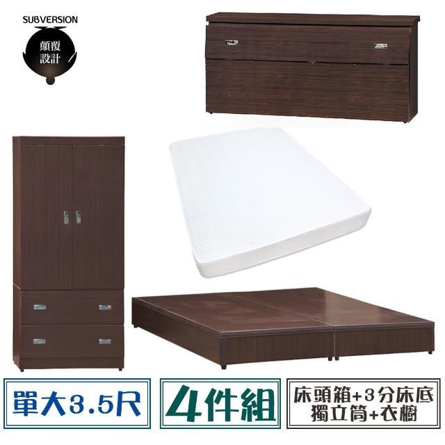 【顛覆設計】房間四件組 床頭箱+3分底+獨立筒+衣櫥(單大3.5尺)