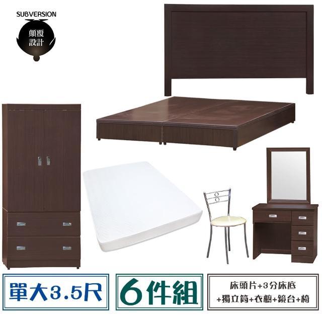 【顛覆設計】房間六件組 床頭片+3分底+獨立筒+衣櫥+鏡台+椅(單大3.5尺)