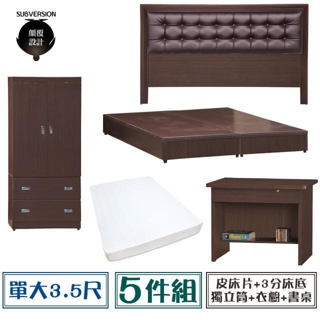 【顛覆設計】房間五件組 皮面床頭片+3分底+獨立筒+衣櫥+書桌(單大3.5尺)