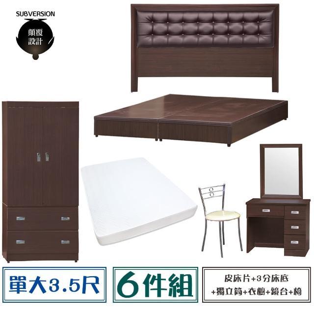 【顛覆設計】房間六件組 皮面床頭片+3分底+獨立筒+衣櫥+鏡台+椅(單大3.5尺)
