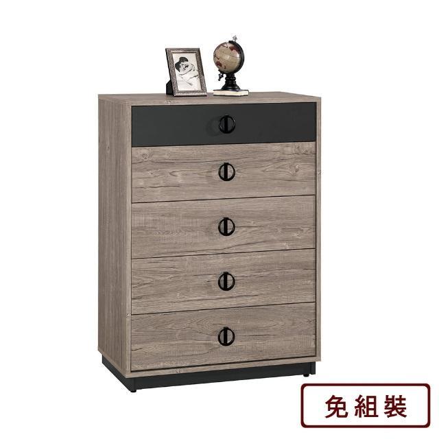 【AS】費納2.5尺五斗櫃-75.5x40x105cm