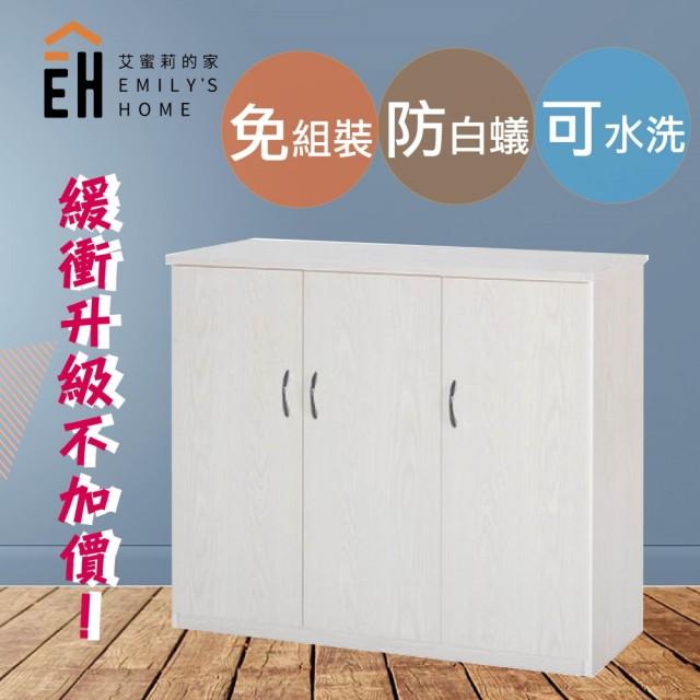 【艾蜜莉的家】3.2尺塑鋼三門鞋櫃(人氣暢銷款)