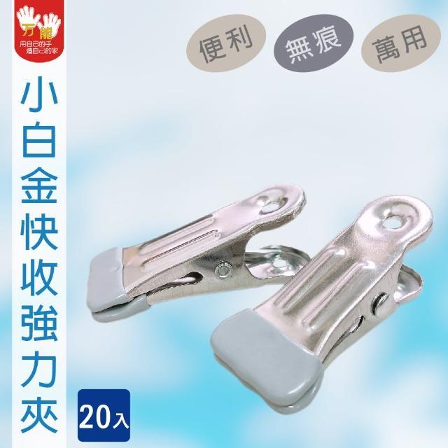 【雙手萬能】小白金強力衣夾20入(無痕衣夾/快收/萬用夾/食物夾)