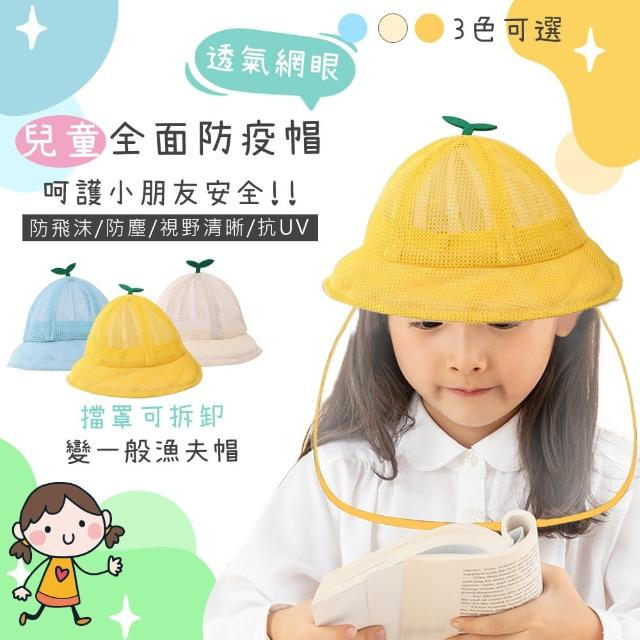 【Beroso 倍麗森】可拆式全面多功能180度全覆蓋防疫防塵防飛沫抗UV兒童漁夫帽-兩色任選