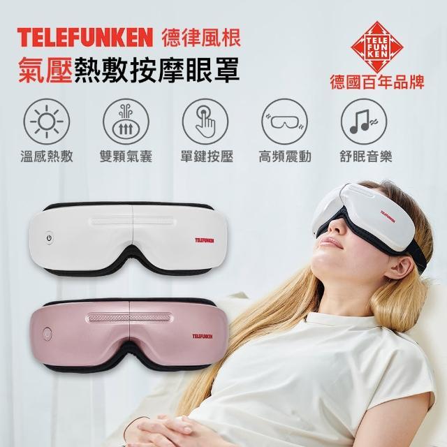 【Telefunken】最新上市-氣壓熱敷按摩眼罩_玫瑰金/珍珠白(眼部按摩器/溫熱眼罩/氣壓眼罩/音樂眼罩)