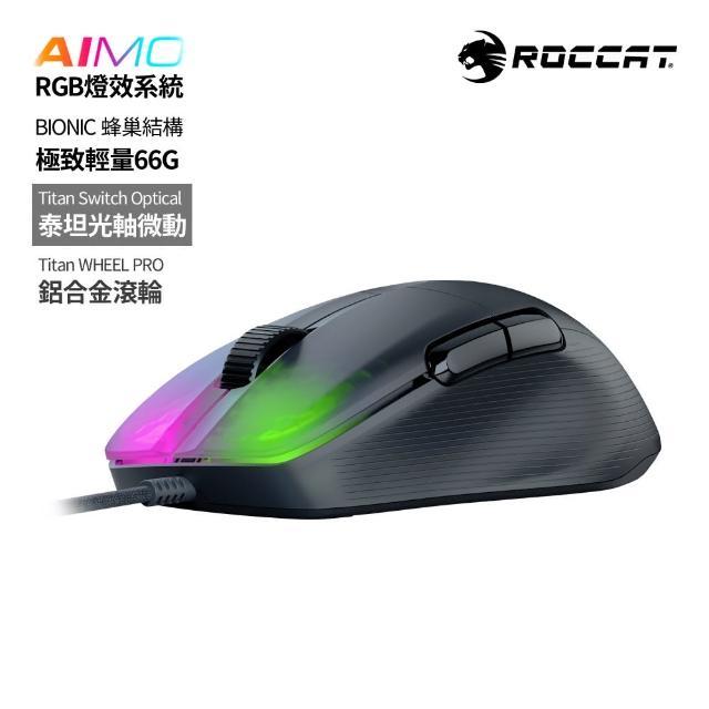 【ROCCAT】KONE Pro 人體工學性能電競滑鼠-黑(極度輕量化外殼僅66g)