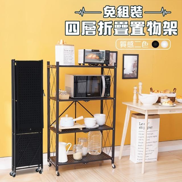 【樂嫚妮】免安裝摺疊四層置物架 微波爐架 層架(收納架 收納層架 置物櫃)
