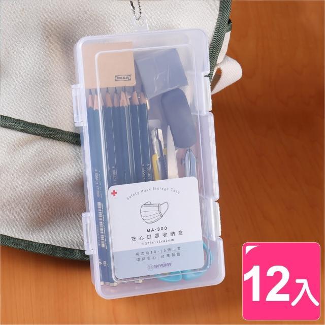 【真心良品】安心口罩收納盒0.76L -12入組(MIT台灣製 防疫必備 攜帶方便)