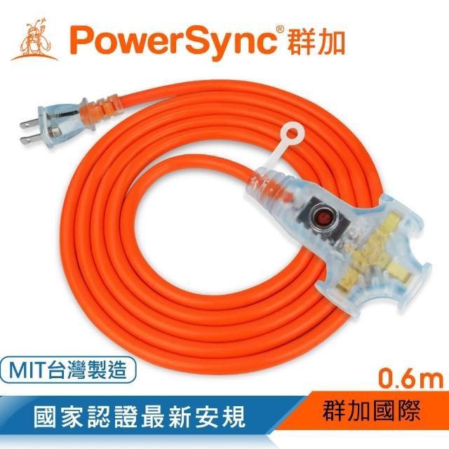 【PowerSync 群加】2P工業用1對3插帶燈延長線/動力線/橘色/0.6m(TU3W3006)