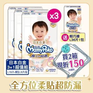 【滿意寶寶】極上の呵護L156片(加輕巧褲L36片日本白金超值組)