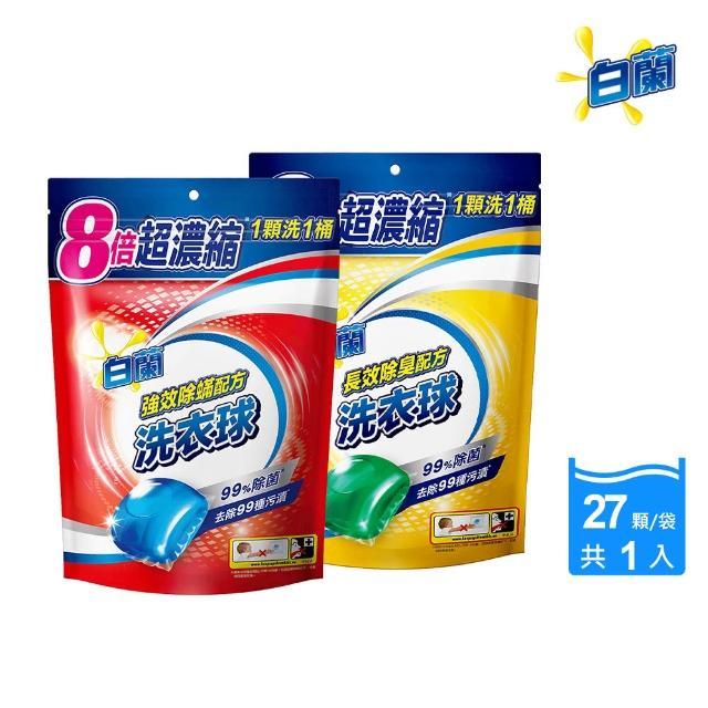 【白蘭】超濃縮洗衣球270G_27顆/袋裝(陽光馨香/強效潔淨)