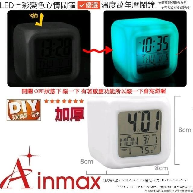 【Ainmax 艾買氏】輕敲即感應幸福立方七彩LED(也是鬧鐘 請使用四號電池3顆)