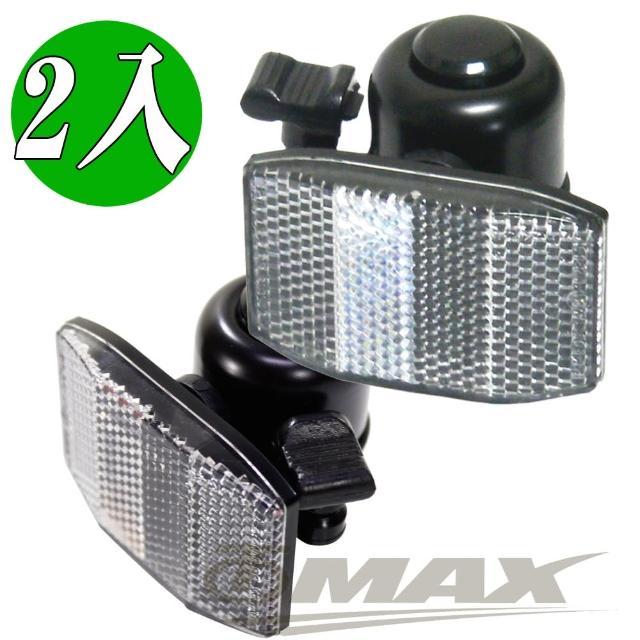 【OMAX】2合1車鈴-2入(速)