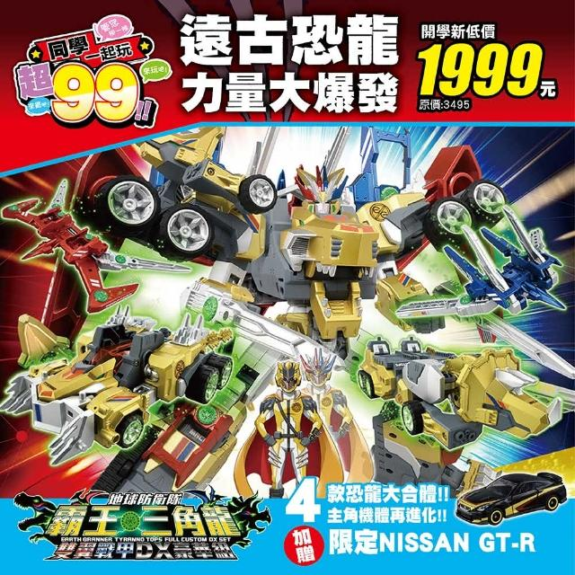 【TOMICA】地球防衛隊 EG05 地球防衛隊 霸王三角龍 雙翼戰甲(機器人)