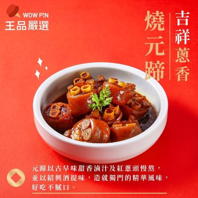【王品集團】王品嚴選蔥香滷豬腳(母親節大餐 招牌手路菜)