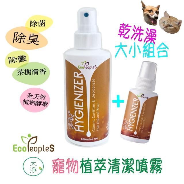 【天淨】EcoPeopleS 寵物乾洗澡噴霧(植萃清潔、除臭除菌除黴、全天然活性酵素、200ml+60ml 大小促銷組合)