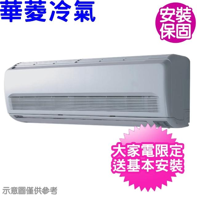 【華菱】定頻冷專分離式冷氣9坪(DT-5625V/DN-5625PV)