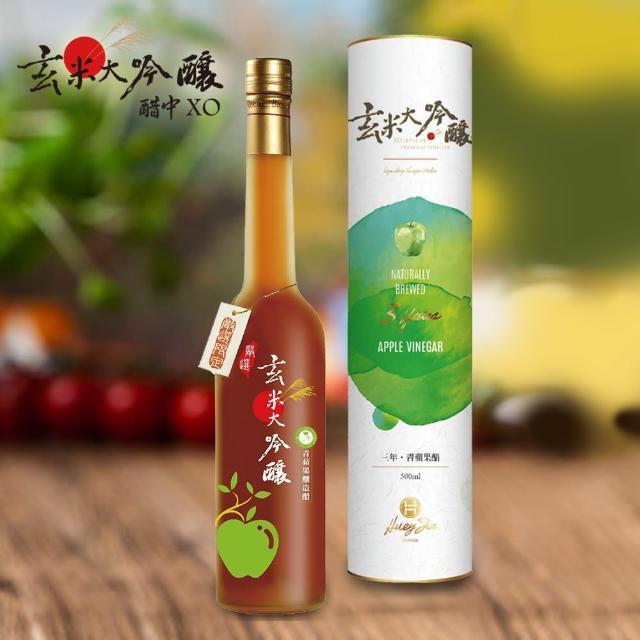 【玄米大吟釀】果香-青蘋果醋(嚴選3年)