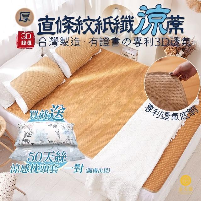 【Jindachi金大器】5尺雙人 頂級直條紋紙纖蓆 御用台灣蓆 3D透氣蜂巢 細緻不夾髮不傷膚 夏季涼蓆