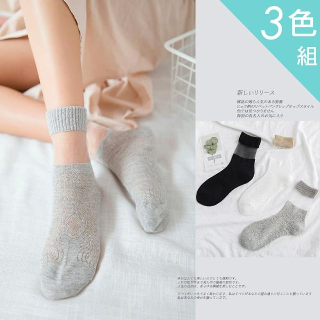 【Acorn 橡果】日系簍空緹花短襪中筒襪2711(超值3色組)