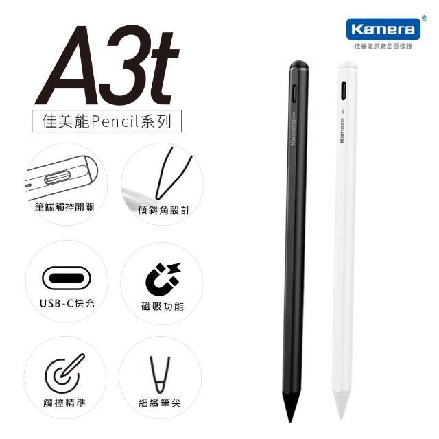 【Kamera 佳美能】A3t iPad Pencil 手寫筆 for iPad(傾斜角防誤觸)