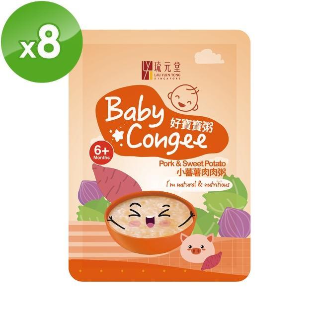 【琉元堂】好寶寶粥8入-小蕃薯肉肉粥口味(150g/包送提袋*1)