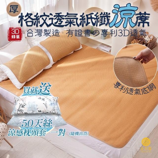 【Jindachi金大器】頂級格紋透氣紙纖蓆 御用台灣蓆 3D透氣蜂巢 細緻不夾髮不傷膚 夏季涼蓆 單人加大