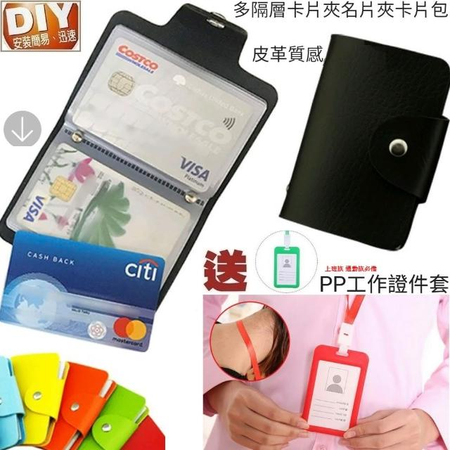【Ainmax 艾買氏】上班族學生卡片收納包買就送糖果色證件卡套(隨機出貨不挑色)