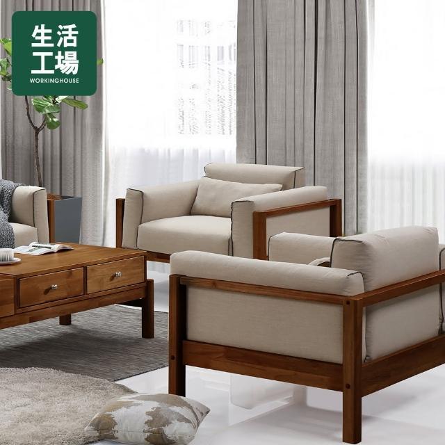 生活工場【生活工場】【618品牌週】北歐森林 Armin可拆洗日式單人座沙發_胡桃木色