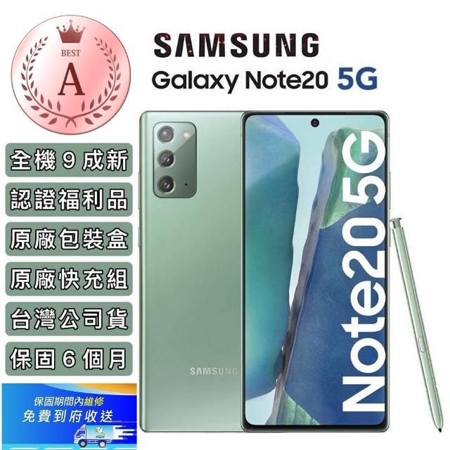 【SAMSUNG 三星】認證福利品 Galaxy Note 20 5G 6.7吋 三主鏡超強攝影旗艦機(8G/256G_原廠盒裝配件)