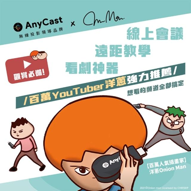 【Onion Man 洋蔥&阿文 AnyCast】無線投影電視棒 手機無線連電視 手機連電視(附贈洋蔥阿文限定款貼紙)