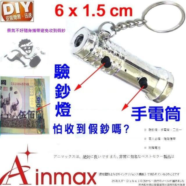 【Ainmax 艾買氏】取代雷射筆 LED手電筒鑰匙圈驗鈔燈束也能嚇阻歹徒(也是商人 UBER EAT FOOD PANDA必備)