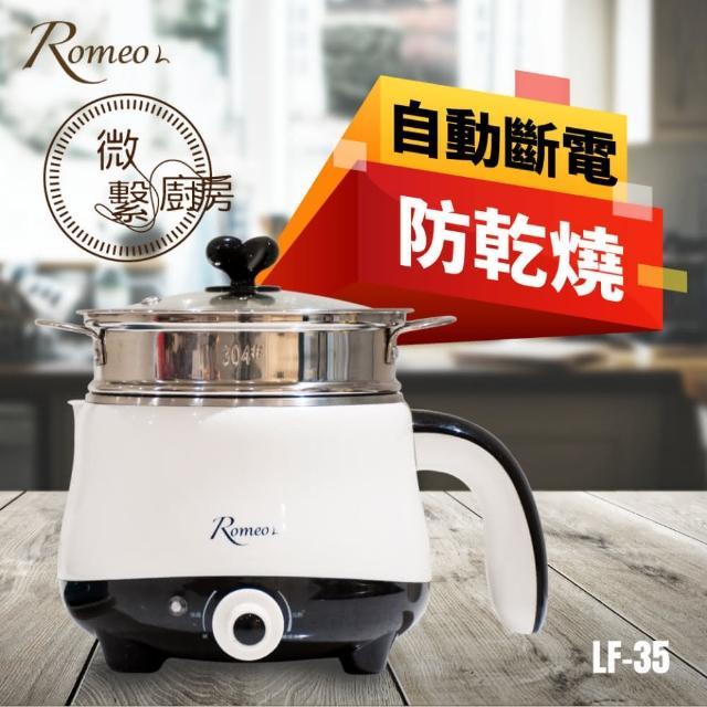 【羅密歐Romeo】多功能蒸籠美食料理鍋(LF-35)