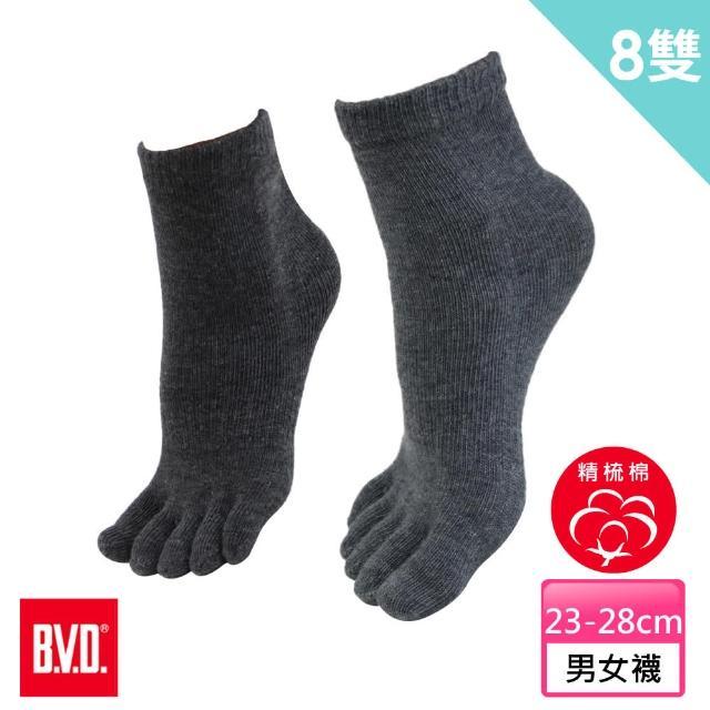 【BVD】男女適用五趾襪8入(B505襪子-男女襪)