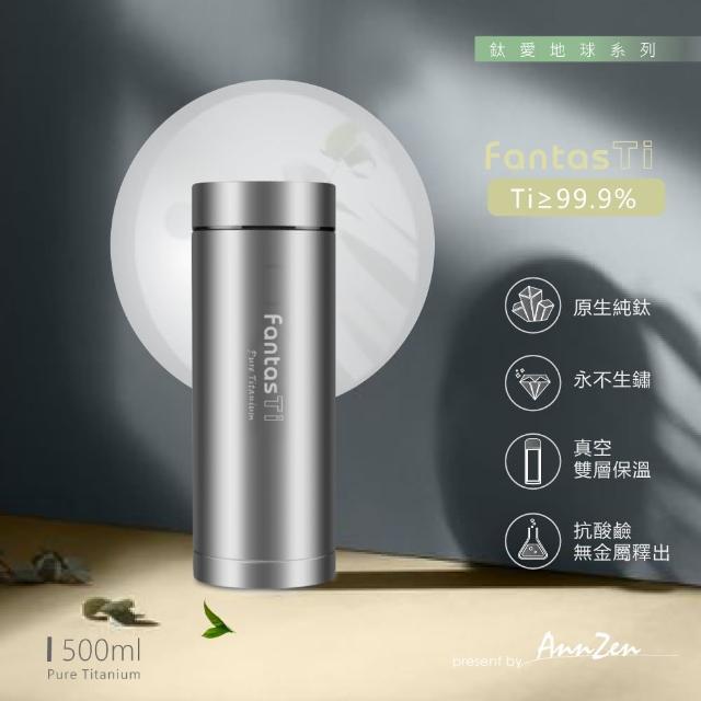 【AnnZen】《FantasTi》純鈦保溫杯-500ml 真空養身泡茶杯-霧銀(純鈦保溫瓶 耐酸鹼不生鏽 5.8cm大瓶口)