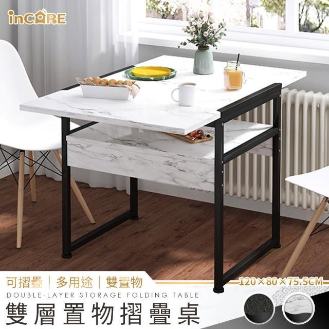 【Incare】北歐大理石雙層收納置物摺疊餐桌(兩色可選/120X80X75.5cm)