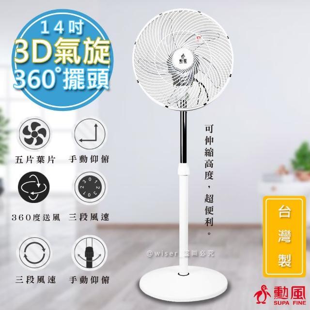 【勳風】台灣製造360度擺頭14吋超廣角電風扇立扇循環扇HF-B1226(飛梭旋鈕/旋風風罩)