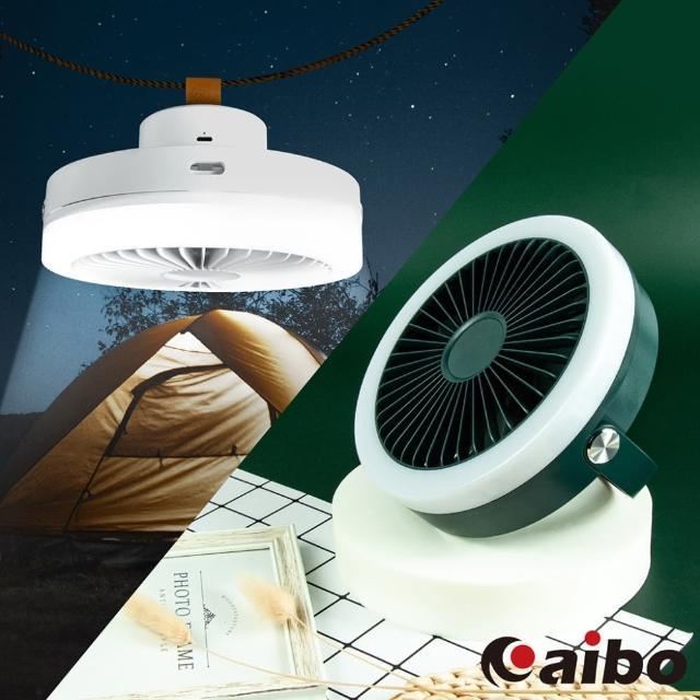 【aibo】USB充電 桌立吊掛2in1 LED照明露營吊扇(附遙控器)
