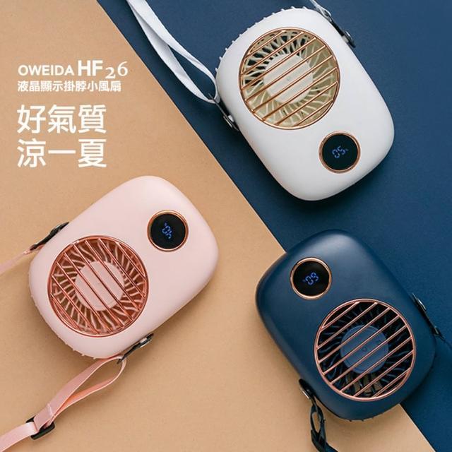 【Oweida】櫻花粉 - HF26 液晶顯示掛脖小風扇 USB風扇 桌上型風扇(電扇)