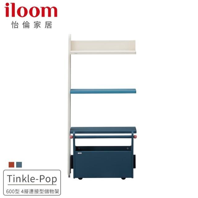 【iloom 怡倫家居】Tinkle-Pop 600型 4層連接型儲物架(2款可選 玩具收納 兒童收納)