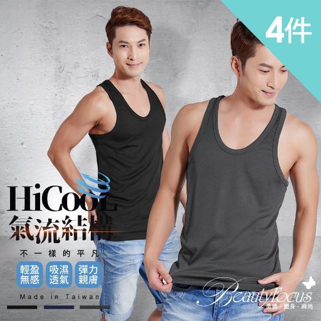 【BeautyFocus】4件組/HiGool空氣導流吸排背心(8611二色)