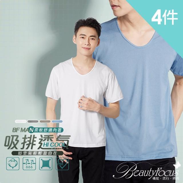 【BeautyFocus】4件組/吸排薄棉透氣短袖內衣(8118四色)