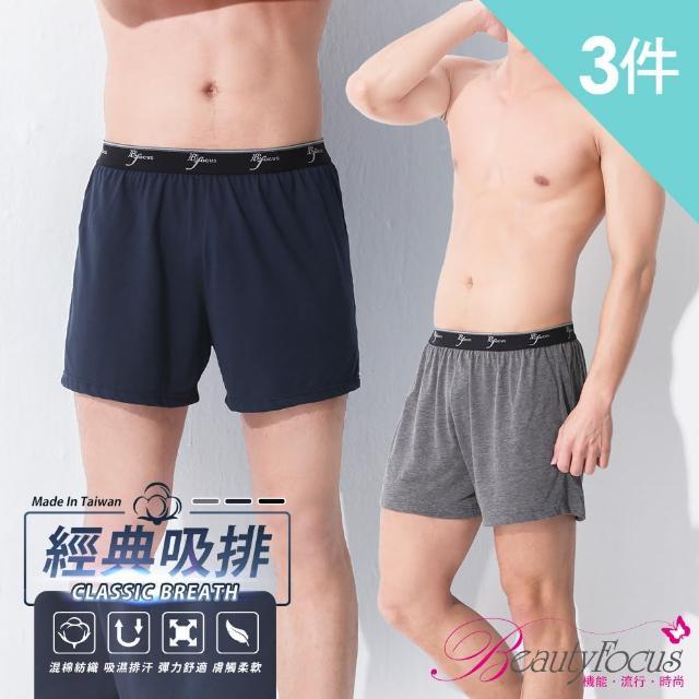 【BeautyFocus】3件組/吸排薄棉舒適平口褲(3826 經典素面)