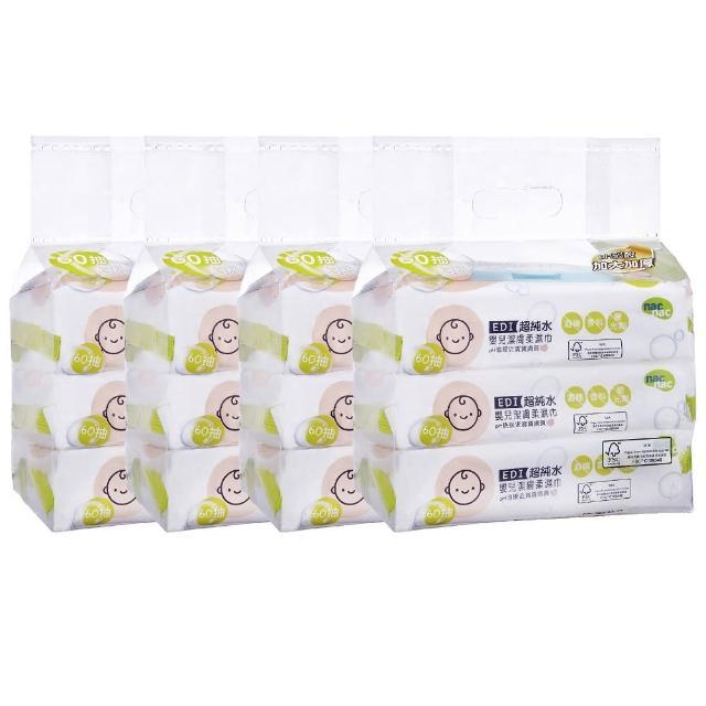 【nac nac】EDI超純水濕巾 加大加厚版 60抽3入包+3濕巾蓋(共4串/12包)