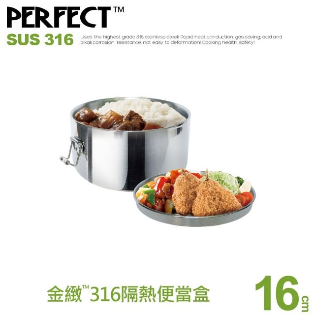【PERFECT 理想】金緻316隔熱圓形便當盒16cm(台灣製造)