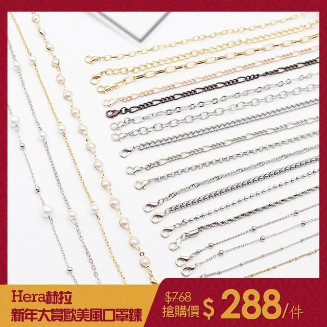 【HERA 赫拉】歐美風亞馬遜時尚簡約款口罩眼鏡防掉掛鍊-6款#H100513A(時尚 簡約 氣質)