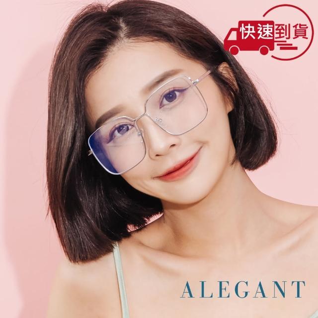 【ALEGANT】粼光銀未來感縷空金屬方框UV400濾藍光眼鏡(輕量質感設計網紅熱銷話題款)